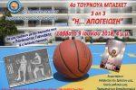 basket-2018