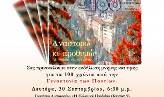 """Εκδήλωση μνήμης και τιμής για 100 χρόνια από """"Γενοκτονία των Ποντίων"""""""